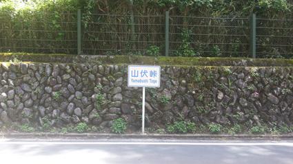 120820yamabushi.jpg