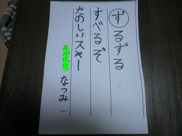 s-P1110063a.jpg