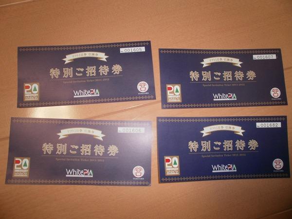 s-P1240065_20120215222144.jpg