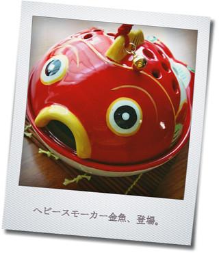 金魚の蚊遣器