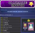 2011 6月アルティメットマッチ