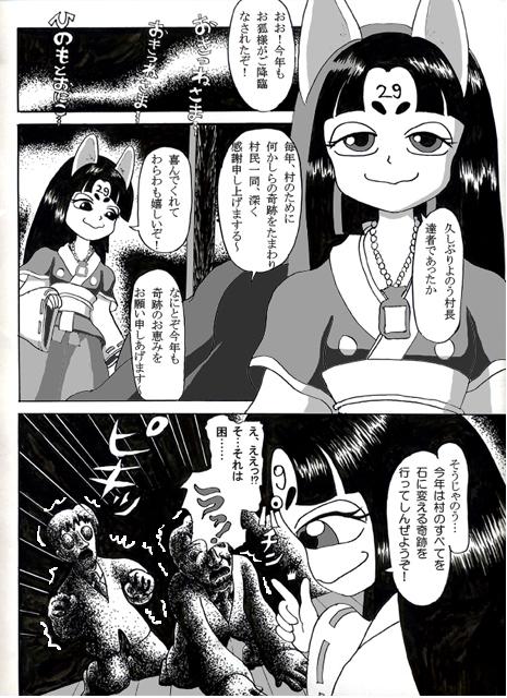 S-夜の足袋・なおし