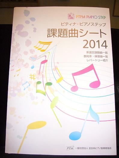 課題曲シート2014