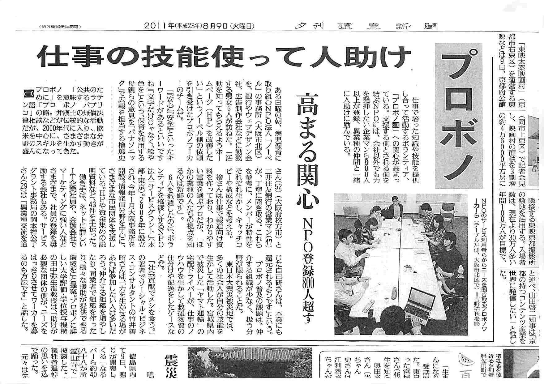 110809読売新聞夕刊