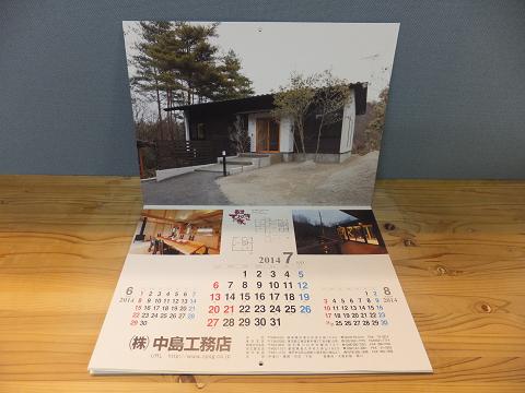 0658カレンダー