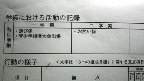 P1110507 - コピー