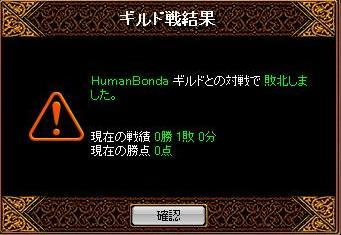 Human Bonda3