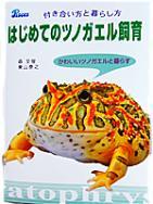 hajimetenotunogaeru-index.jpg