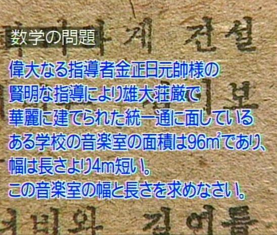 北朝鮮の数学問題