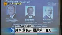ノーベル賞ニュース2