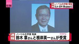 ノーベル賞ニュース4
