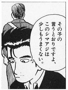 山岡の毒舌3