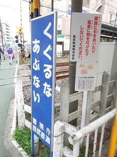西武新宿線の久米川第1踏切道@東村山市C