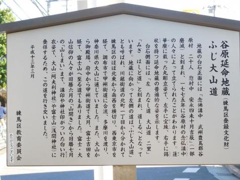 富士街道@東京都練馬区11