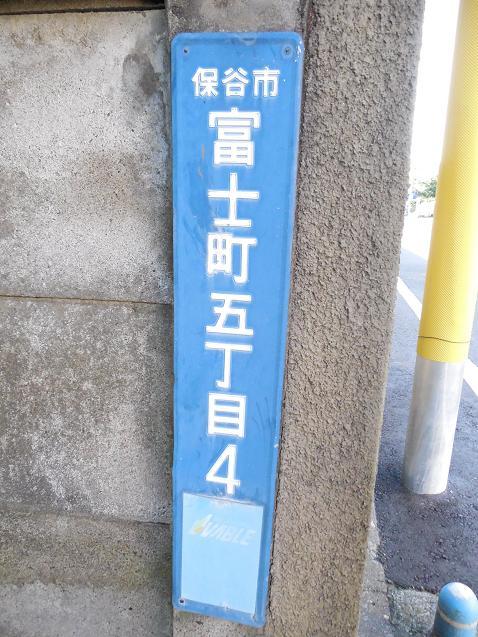 富士街道@西東京市07