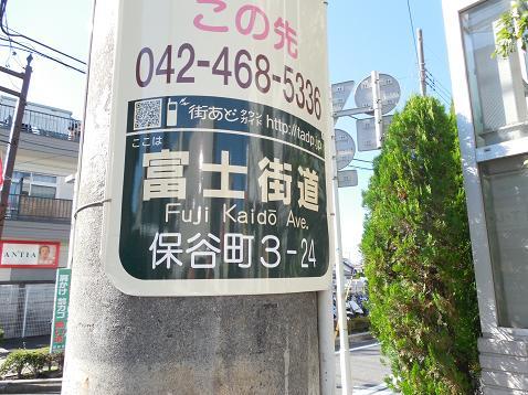 富士街道@西東京市13