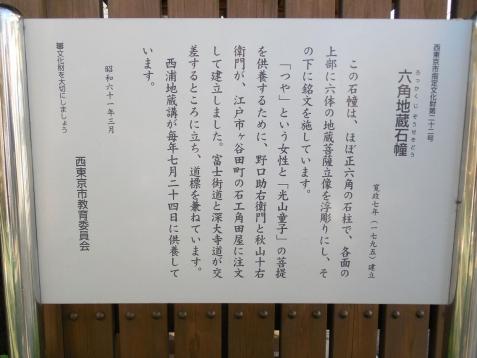 富士街道@西東京市15