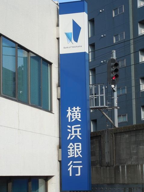 横浜銀行の新マーク???A