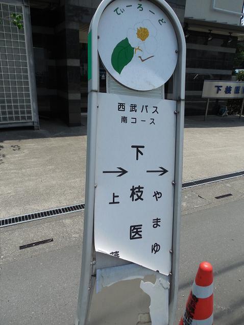 てぃーろーどの下枝医院バス停@入間市A
