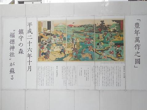 福徳神社@東京都中央区D