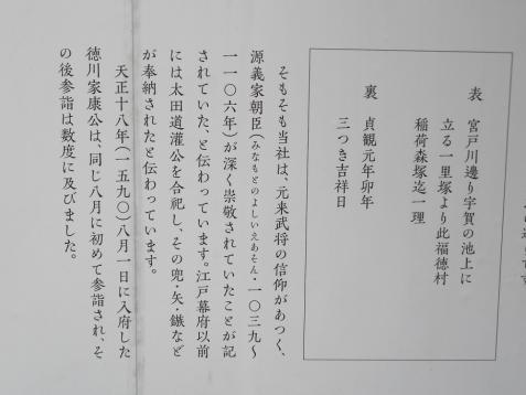 福徳神社@東京都中央区F