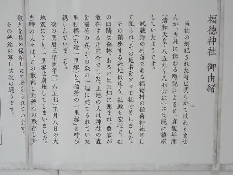 福徳神社@東京都中央区E