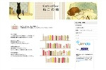 Cat's office ねこの輪