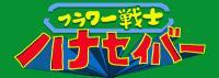hanatai01_convert_20100729182451.jpg