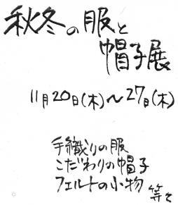 201411nunoyasaiji.jpg