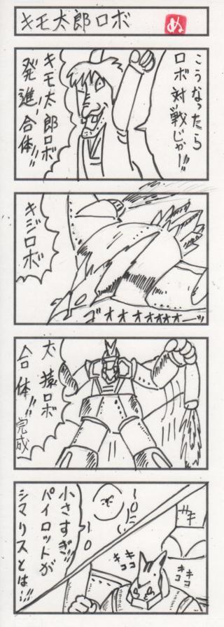 画像キモ太郎3 1770