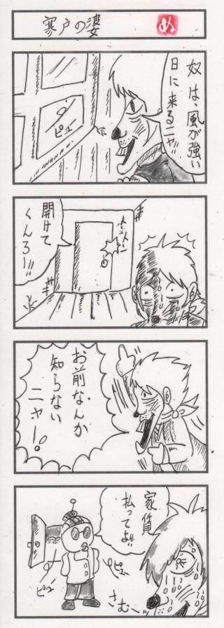画像3寒戸の婆