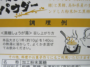 生姜紅茶8
