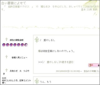 ブログ画面(Firefox6.0)