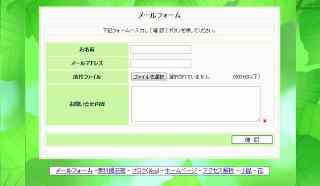 メール・フォーム画面