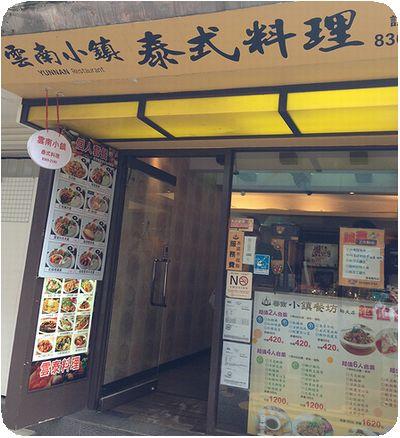 雲南小鎮餐坊外観