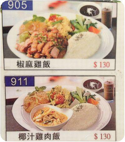 雲南小鎮餐坊メニュー