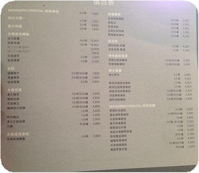 マンダリン台北エステ価格表