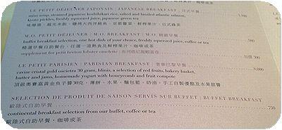 COCO法式餐廳メニュー