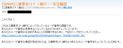 spam_mail.jpg