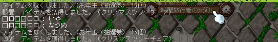 ちぇあ 1