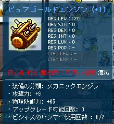 エンジンa 4