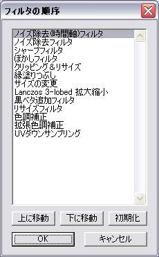 03_フィルタの順序