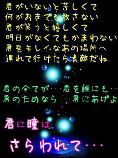 HYDE様☆歌詞