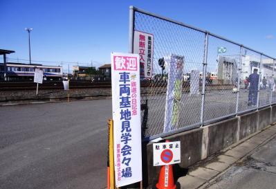 関東鉄道車両基地見学会