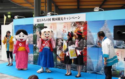 近江みちの国キャンペーン