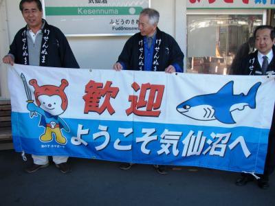 2010年11月21日気仙沼駅で歓迎