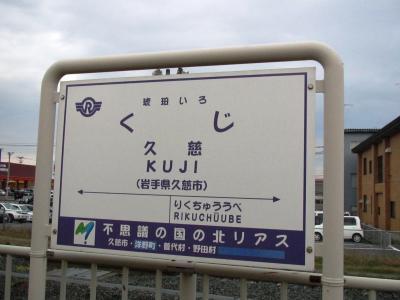 2010年11月7日三陸鉄道久慈駅