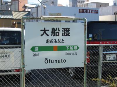 2010年11月21日大船渡駅