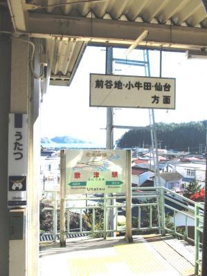 2010.11.21歌津駅ホーム