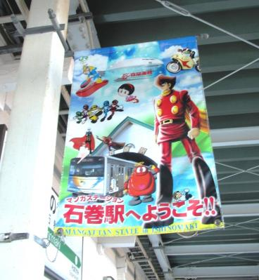 2010.11.21.石巻駅内2